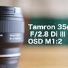 軽量・コンパクトなTamron 35mmF2.8はおすすめ!だけど…返品しました!