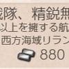 【航空母艦特別任務】航空戦隊、精鋭無比!