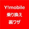 【Y!mobile】SoftBankからY!mobile(ワイモバイル)へ乗り換える時に損をしない裏ワザ