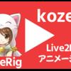 『FaceRig』小銭モデルアバター追加「Live2D」を使った挑戦【VTuber】なんちゃって