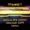 77台限定! GeForce RTX 2080Ti Cyberpunk 2077 Edition(非売品)の抽選やってるぜ!