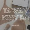 【 台湾で妊婦生活 】台湾で購入できるマタニティブラについてご紹介