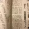 クローン病情報誌『CCJAPAN』