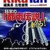もうすぐ発売!『RikaTan』6月号 特集 科学の都市伝説を斬る!
