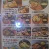 【東秋留】海鮮茶屋やぐるま
