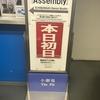 本日初日!!劇場でお待ちしてます (^^)/♪