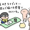 お尻を叩かれてわかったこと。かよ子先生のインスタ講座を受けました!