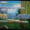 3DS「THE 密室からの脱出~南国のリゾート編~」レビュー!まったく休まらない謎解き地獄のリゾート!