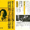 山田太一「向田作品のきらめき」(1981)