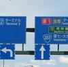 【車いす】タクドラ50・51・52・53日目(世界一周出発まで1236日)