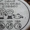 岩手県にもう一度「大震災」を!!