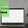 【Java】ポリモーフィズム
