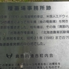 札幌史跡探訪 ― 種畜場事務所跡 ―