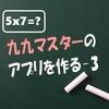 九九の正解数を発表する(九九の練習アプリ-3)