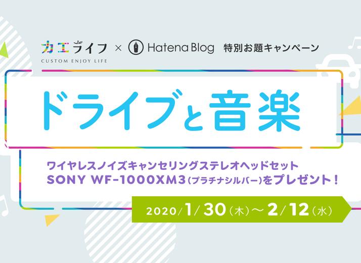 【カエライフ×はてなブログ】#ドライブと音楽 特別お題キャンペーン開催!