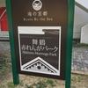 舞鶴市観光 〜舞鶴赤れんがパーク、赤れんが博物館、北吸トンネル篇〜