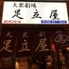 【せんべろ】沖縄市足立屋がコスパ最強!!美味しい〝シメ〟まで堪能してきた