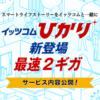 【iTSCOM/2Gbps】イッツコムひかりが最速2ギガを提供開始!テレビも電気もまとめてお得!