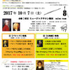 クラシック音楽講座 Vol.1 開催いたします!