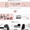 【プライム限定も】Amazon3日間限りの春のタイムセール祭り開催中!!【人気商品多数】