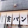 宝町の食パン専門店「に志かわ」しっとり食パンは生食パン「乃が美」タイプで美味しい!