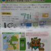 【ガラクタ整理】不要になった小型家電を松山市役所の回収ボックスに入れてきました。