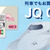 JQカードセゾンはANAマイルを貯めるために必須のカード 福岡在住ならなお良し