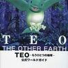 今TEO 公式ワールドガイドという攻略本にとんでもないことが起こっている?