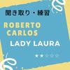 聞き取り・穴埋め問題 LADY LAURA/Robertocarlos