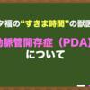 """【動脈管開存症(PDA)】~""""すきま時間""""の獣医学~"""