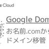 Google Domains へのドメイン移管3ステップ:24枚のスクショで徹底解説
