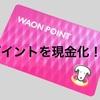 WAONカードのポイントを現金化する方法を詳しく解説します!