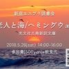 【5/26】老人と海/ヘミングウェイ【新宿読書会】