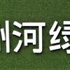 1月24日テニスサークル定期練習【+超大作激走ルポ】