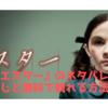 【映画】『エスター』のネタバレなしのあらすじと無料で観れる方法!