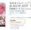 NHK語学テキスト Kindle Unlimited なら月額 980 円で読み放題!! ??