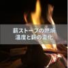 薪の燃焼と温度の仕組みを調べてみました 薪ストーブを学ぼう