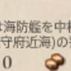 艦これ 任務「補給線の安全を確保せよ!」後編