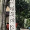 京都の伏見稲荷神社記録