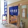 SFC修行第1回 3日目後編 仙台へ