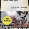 朝日新聞版国民投票法論