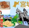 2108 全日本剣道選手権大会 宮城県代表選手が決まりました!