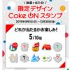 Coke ONアプリ オリンピック応援ポイントを集めて抽選で限定デザインスタンプが当たる