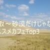 【鳥取のカフェオススメTop3】鳥取在住で現役大学生の私だからわかること