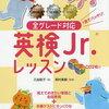 【英検Jr.】受けないけど子どもの英語レベルを知りたい(ブロンズ・シルバー・ゴールド)。