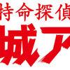 『特命探偵☆葛城アキ』公式ブログHP