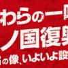 ついに始動!麦わらの一味ヒノ国復興編! 動画完成/