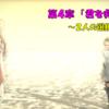 【FF14】第5部4章「君を救う痛み⑦」 5.0メインストーリーを振り返る