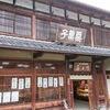 栗蔵  栗菓子  川上屋