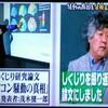 しくじり先生、茂木健一郎の言い訳の不十分さと、その矛盾について